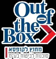מחוץ לקופסא